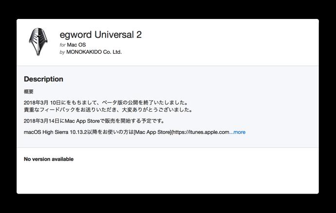 Egword Universal 2beta 001