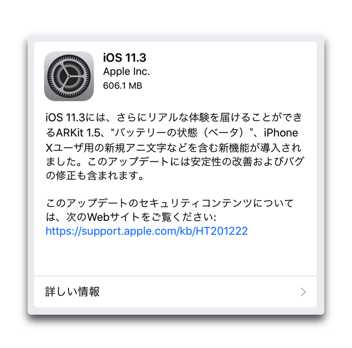 IOS 11 3 001