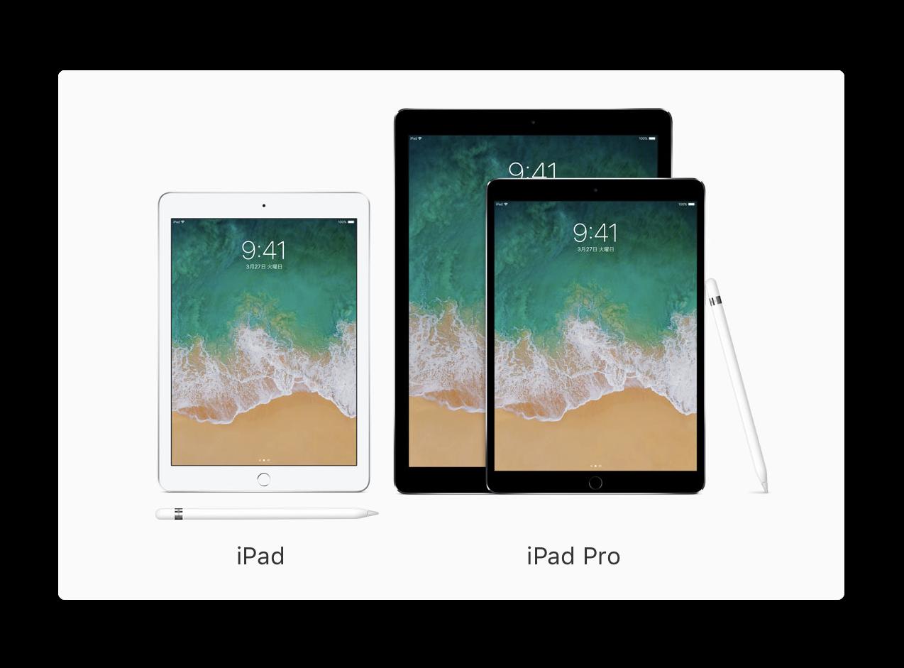 9.7インチのiPad(2018)vs iPad Pro、ハードウェアの10の違い