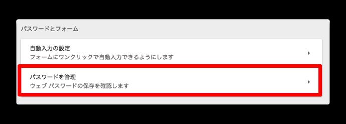 Password export 004