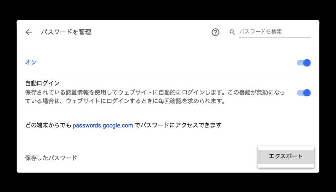 Password export 006