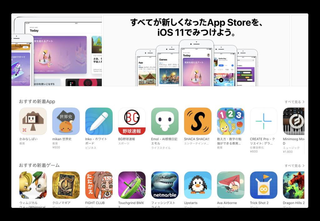 AppleのiOS App Storeは、Google Playのサービスに対して優位に立っています