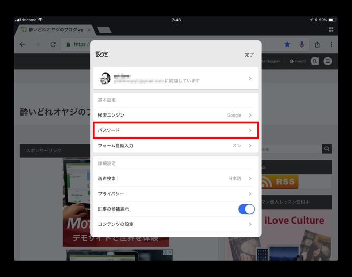 Chrome Password 003