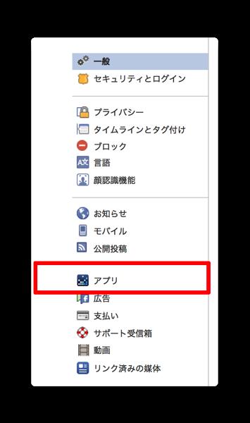 Facebook App 002