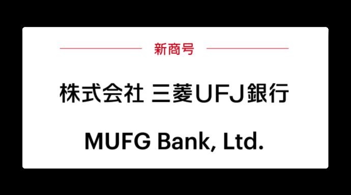 MUFJ Bank 001