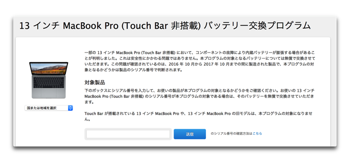 MacBook Pro  non Touch Bar 001