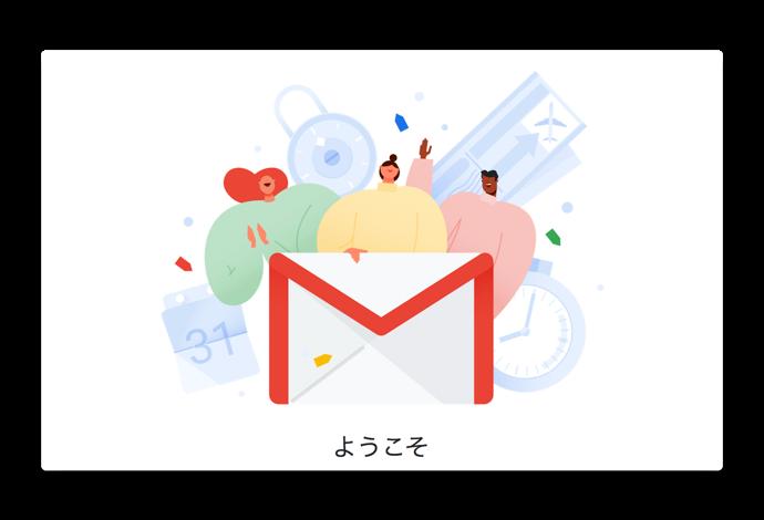 新しいGmailでは、アナウンスされた機能が未だ一つ利用出来ません