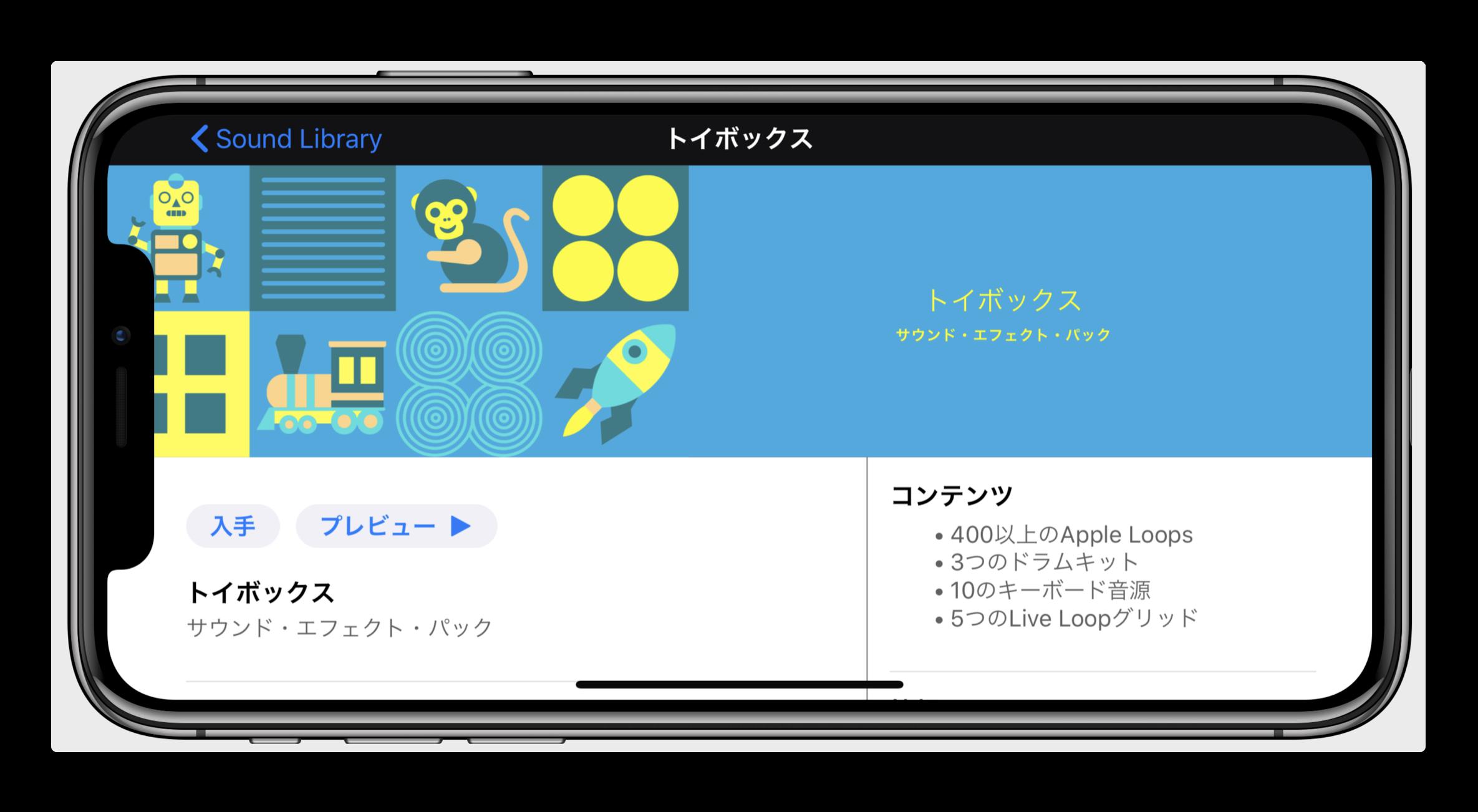 【iOS】GarageBandで新しい「トイボックス」 サウンド・エフェクト・パックをダウンロードする方法
