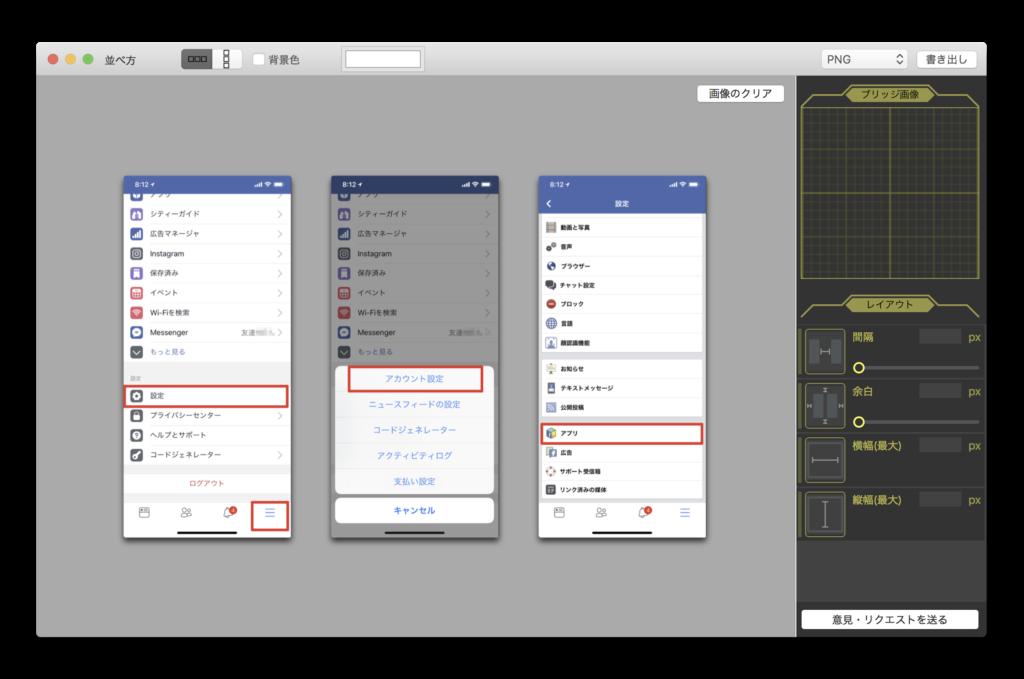 【Mac】複数の画像を等間隔に並べて1つの画像作成「Tunacan」のドラッグ&ドロップが無料に