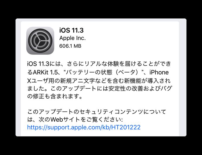 IOS 11 3 UP 001