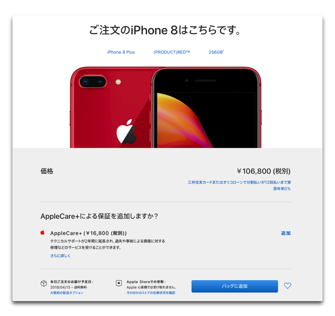 IPhone8 Red 004