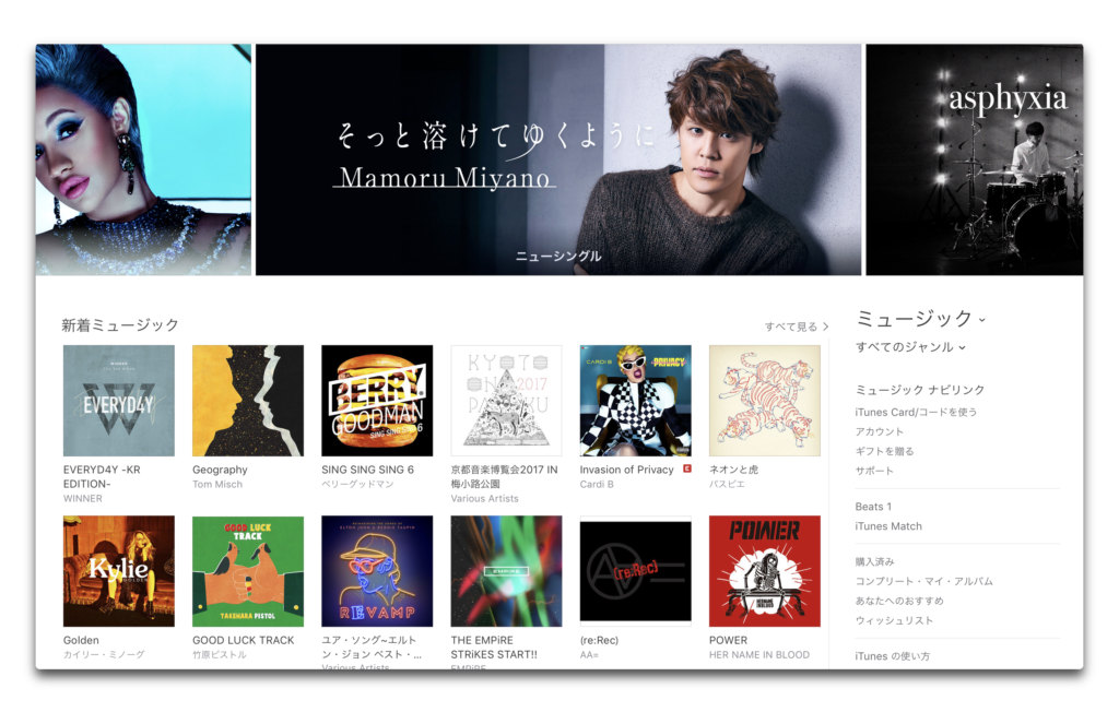 Apple、2019年3月31日にiTunesミュージックダウンロードを終了?