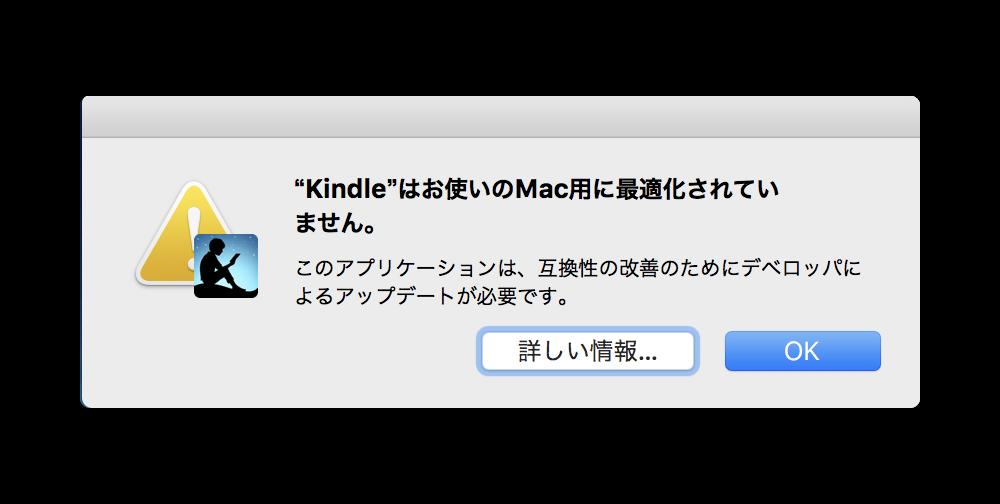 「macOSHighSierra 10.13.4」では、最初に32ビットソフトウェアを起動したときに警告が表示される