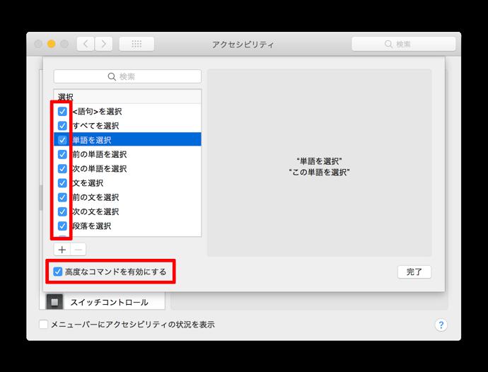 Mac Dictation 004a z