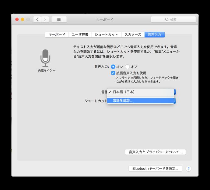 Mac Dictation 012 z