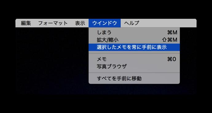 MacOS memo 001