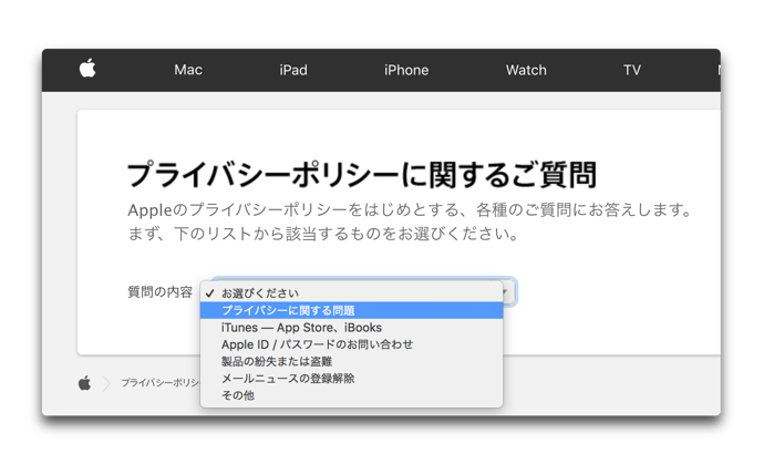 Apple Personal Data 002 z