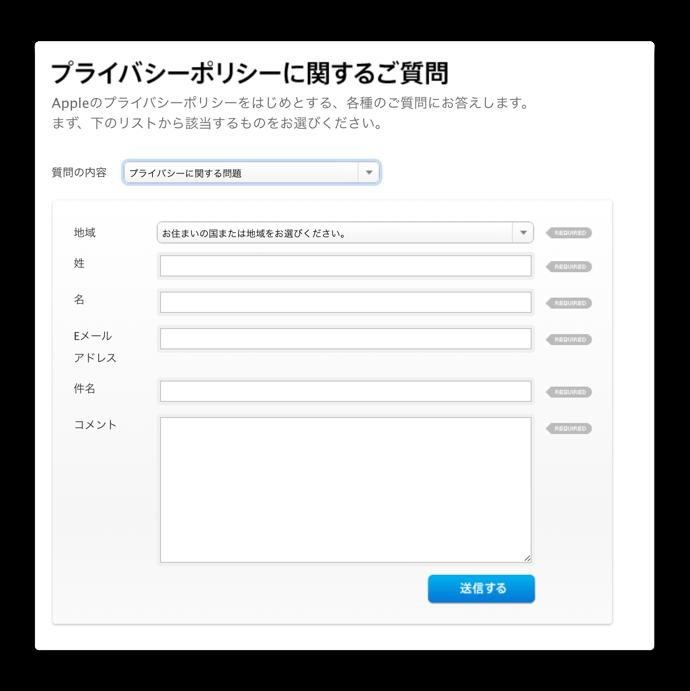 Apple Personal Data 003 z