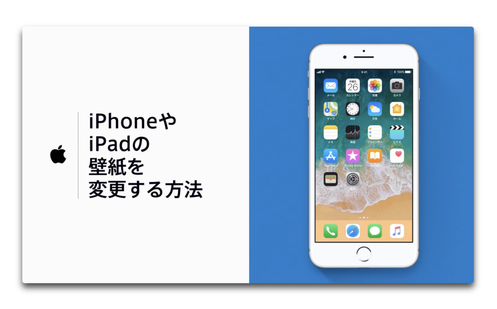 Apple Japan、Apple SupportのiPhoneやiPadの使い方のハウツービデオ5本を公開