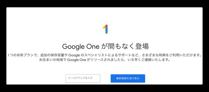 Google One 002 z