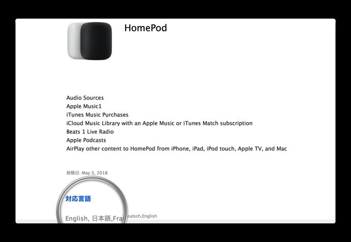 HomePod Japan 002