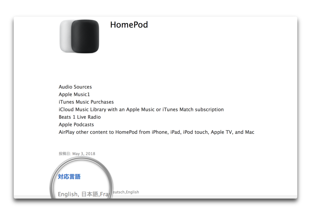Apple、5月3日付の「HomePod」サポート文書の対応言語に「日本語」が