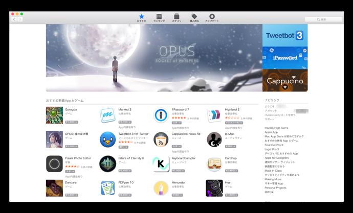 WWDC 2018でMac App Storeの再設計が期待されている
