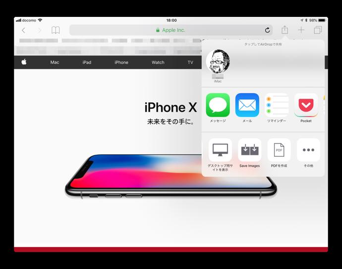 【iOS】iOS SafariでWebページのリソース画像にアクセス出来る無料の「Save Images」