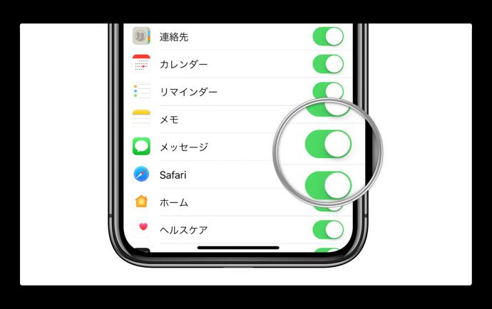 iOS 11.4の新機能、iCloudにメッセージを保管で知っておく必要なこと