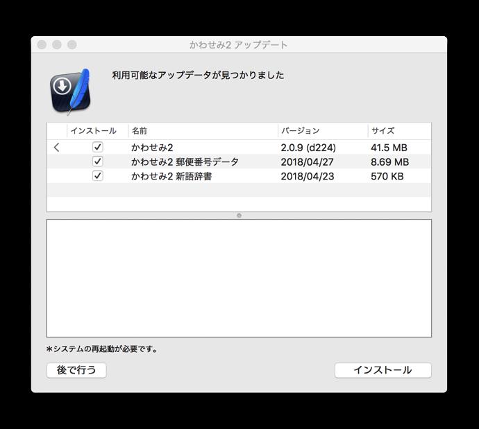 Kawasemi2 0 9 001