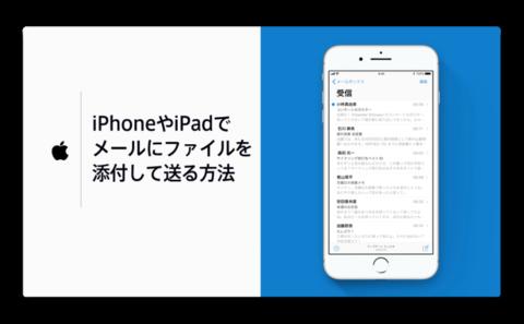 Apple サポート、「iPhoneやiPadでメールにファイルを添付して送る方法」のハウツービデオを公開