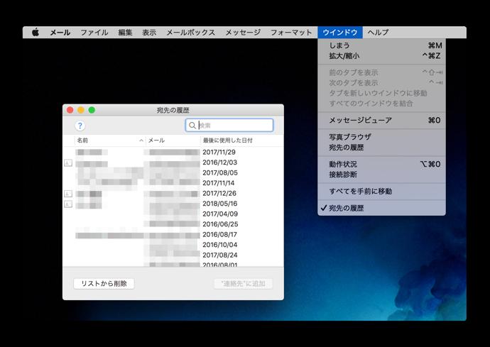 【Mac / iOS】メールは以前の「宛先の履歴」を保持している、その削除方法