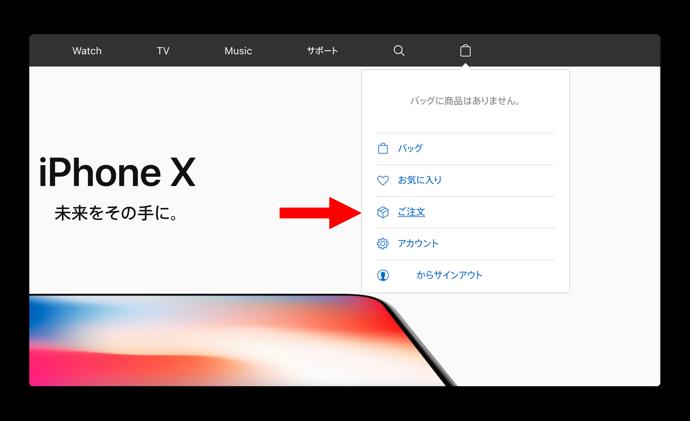 Apple、Online Storeの「ご注文」のページを見直す