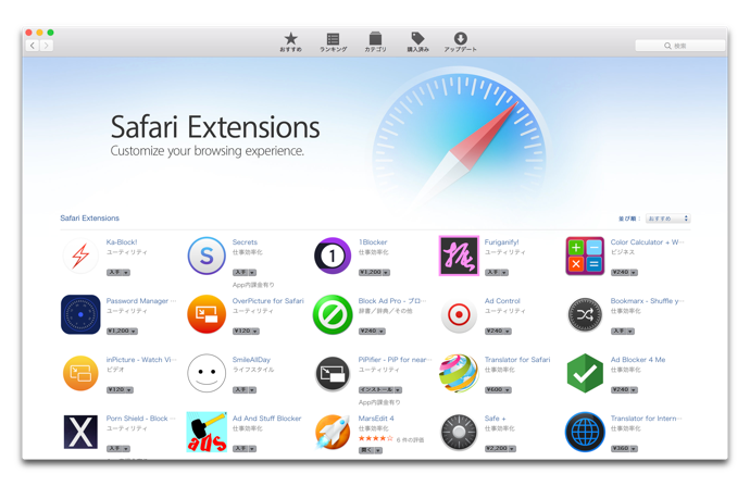Safari Extensions 002 z