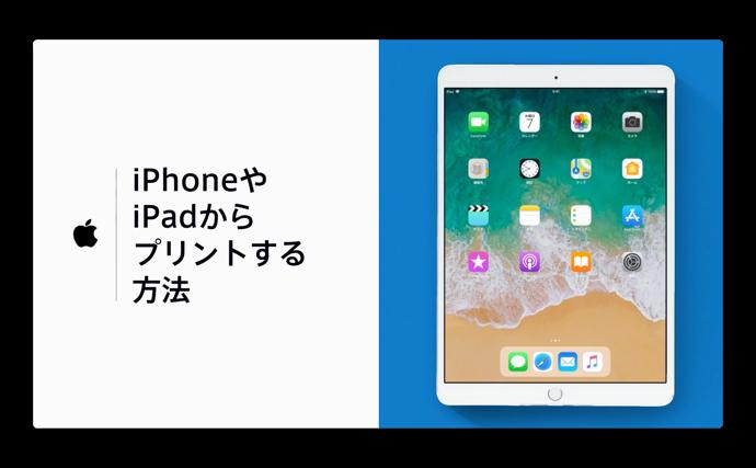 Apple Japan、「iPhoneやiPadからプリントする方法」のハウツービデオを公開