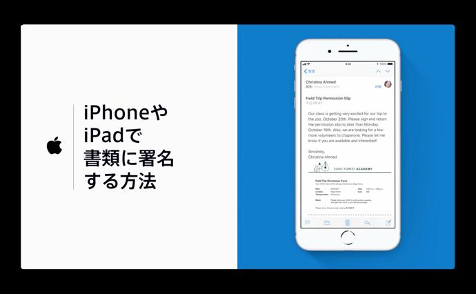 Apple サポート、「iPhoneやiPadで書類に署名する方法」のハウツービデオを公開