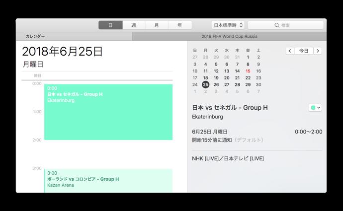 2018 FIFA ワールドカップを見逃さないためにMac & IOSのカレンダーにテレビ放送を含んだ予定を取り込む方法