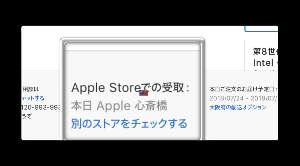 2018 MacBook Pro 、Apple Storeで当日入手が可能