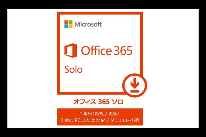 Amazon Primeデーで、MacやiPadで利用出来る「Microsoft Office 365 Solo」が10%オフ