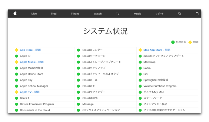 App Store、Mac App Store、Apple Music、Apple TVでサービスに関する問題が発生中