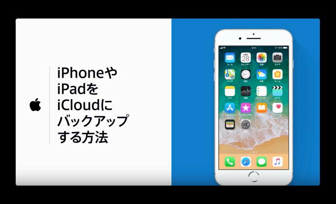 Apple サポート、「iPhoneやiPadをiCloudにバックアップする方法」のハウツービデオを公開