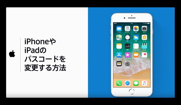 Apple サポート、「iPhoneやiPadのパスコードを変更する方法」のハウツービデオを公開