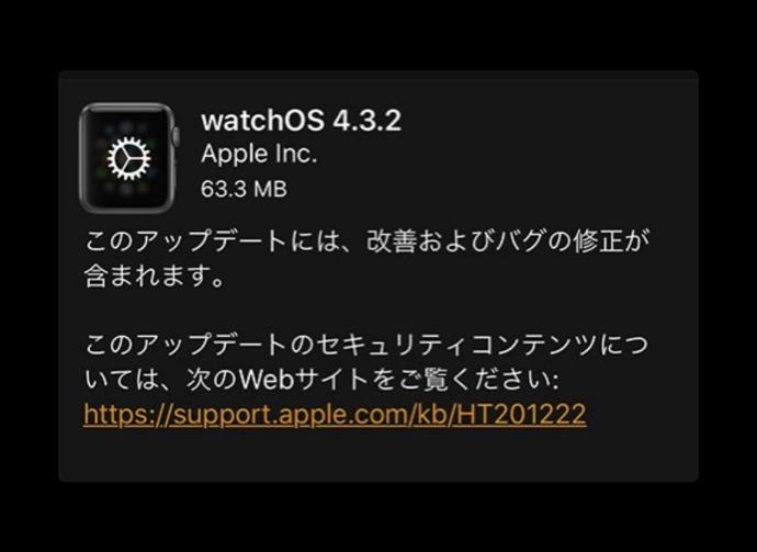 WatchOS 4 3 2 001
