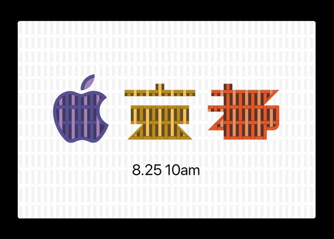 Apple Japan、8月25日午前10時オープンの「Apple 京都 — アイデアと創造力が交わるところ」と題したCFを公開