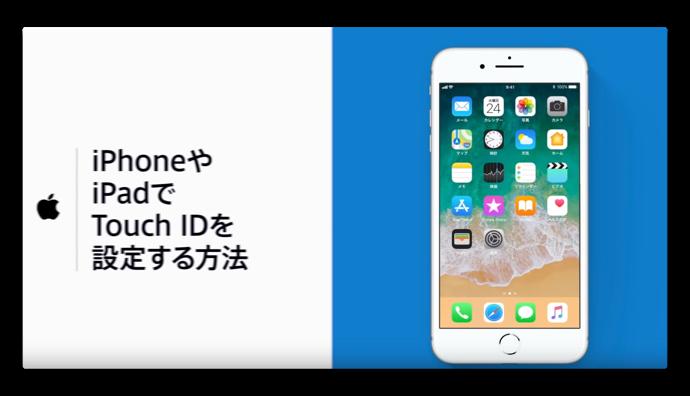 Apple サポート、「iPhoneやiPadでTouch IDを設定する方法」のハウツービデオを公開