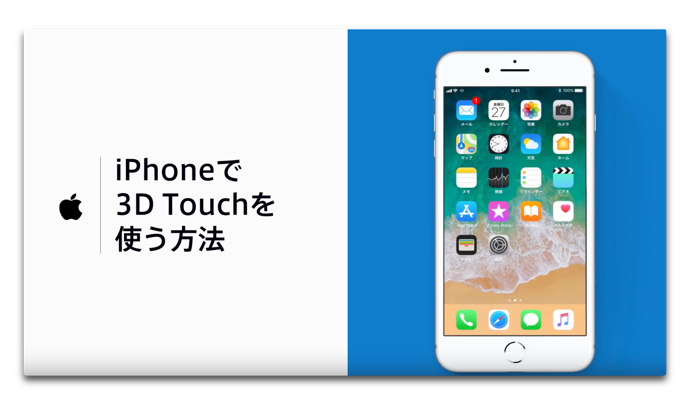 Apple サポート、「iPhoneで3D Touchを使う方法」のハウツービデオを公開
