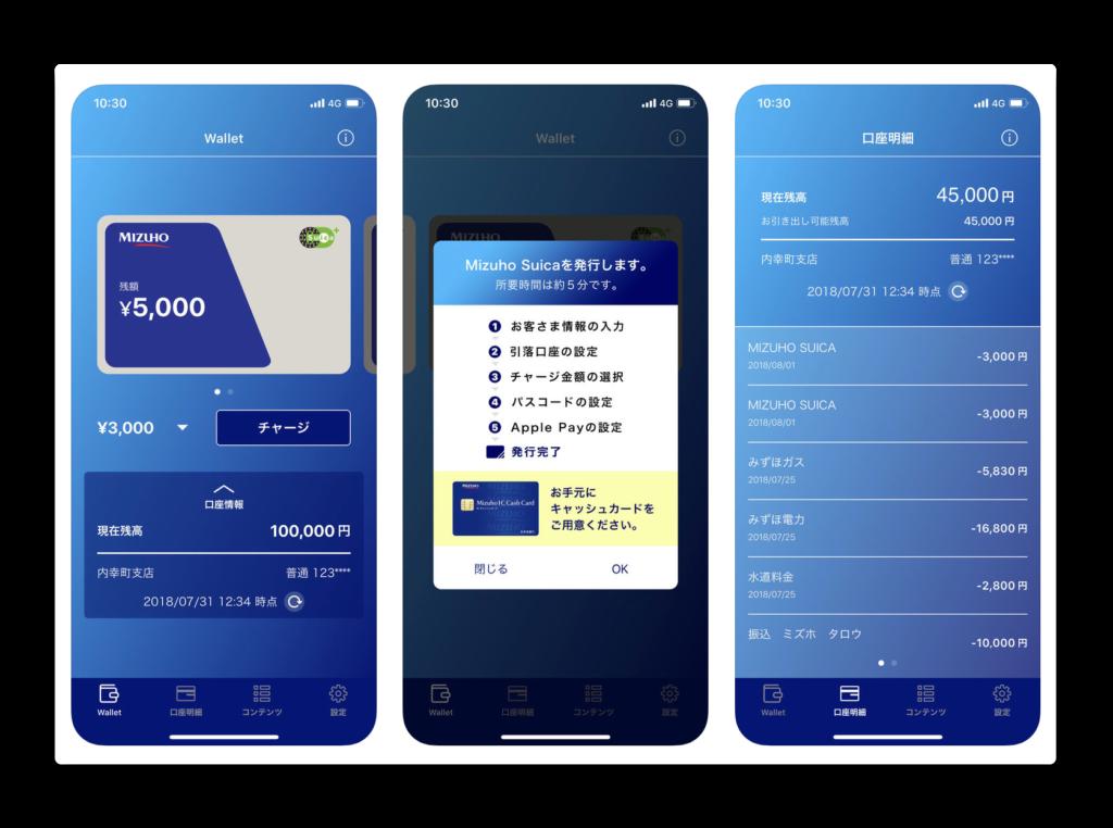 【iOS】みずほ銀行と JR 東日本が「Mizuho Suica」を8月1日より提供開始