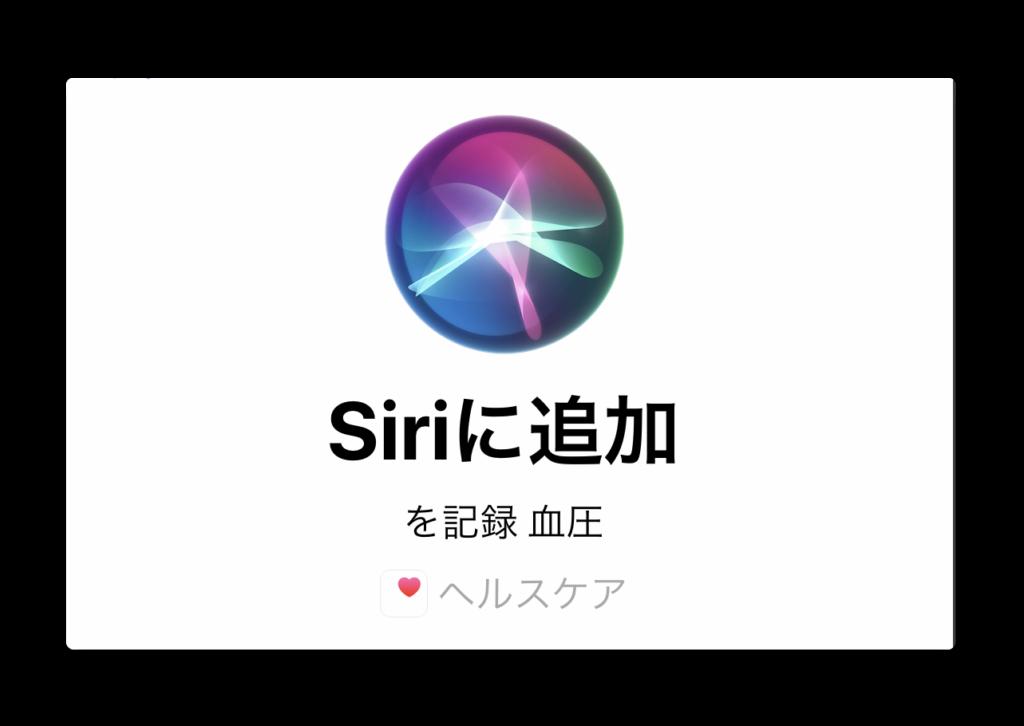 【iOS 12】Siriの提案からショートカットを作成する方法