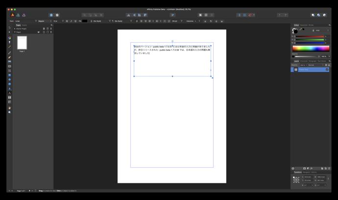 【Mac】Affinity Publisher Public beta版がアップデートで日本語入力の問題が解決