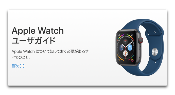 Apple、watchOS 5 とApple Watch Series 4に対応した「Apple Watchユーザガイド(日本語版)」を公開